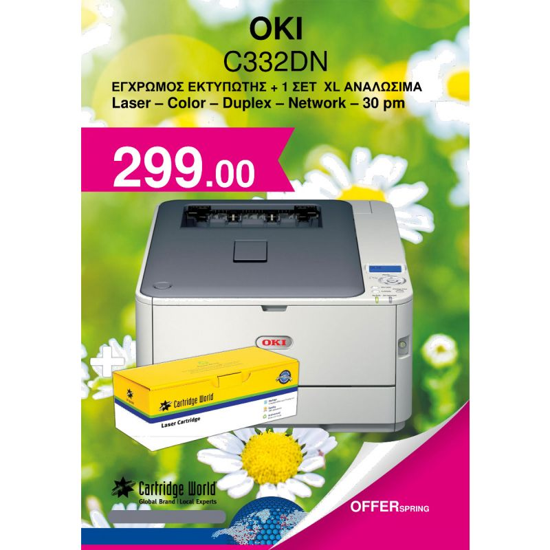 OKI C332DN COLOR LASER PRINTER + 1 SET XL ΑΝΑΛΩΣΙΜΑ