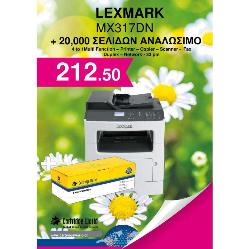 Lexmark MX317DN + 20,000 ΣΕΛΙΔΩΝ ΑΝΑΛΩΣΙΜΟ