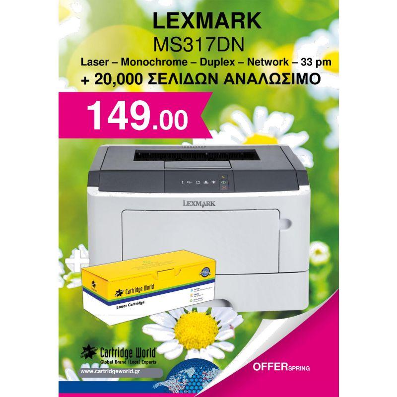 Lexmark MS317DN + 20,000 ΣΕΛΙΔΩΝ ΑΝΑΛΩΣΙΜΟ