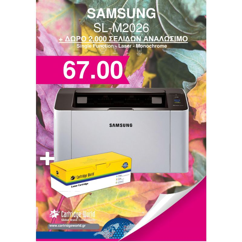 Samsung Xpress SL-M2026/SEE Laser mono Printer +2.000 ΑΝΑΛΩΣΙΜΟ