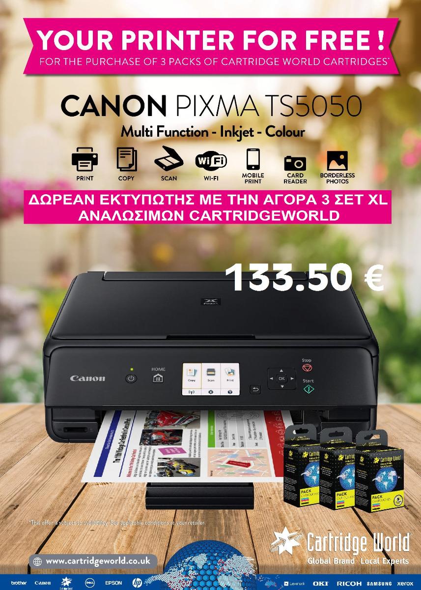 CANON TS 5050 PROMO (3 MULTIPACKS)